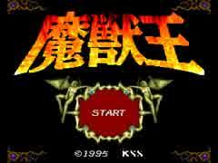 【TAS】魔獣王(海外未発売)18:21