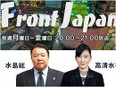 【Front Japan 桜】障害者施設殺傷事件と