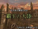 【MUGEN】覇王の大陸 Part99【陣取り】