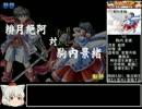 【ゆっくり実況】四季の狂剣PART.08