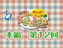 【第12回】のぞみとあやかのMog2 Kitchen [実食]