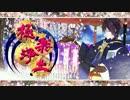 【MMD刀剣乱舞】三条極楽浄土【リレー合作】 thumbnail