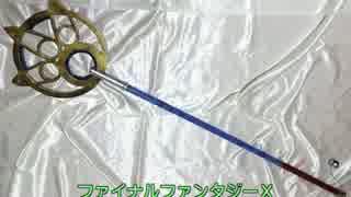 FFXのユウナの杖の作り方