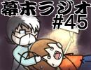 [会員専用]幕末ラジオ 第四十五回(カモ枠&西郷ペット枠)