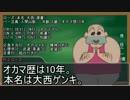 第100位:【実卓CoCリプレイ】オカマ達の「ヒミツの村」探索記 前編