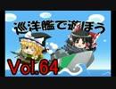 【WoWs】巡洋艦で遊ぼう vol.64 【ゆっくり実況】