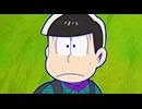 おそ松さん 第3.5話「松汁」「童貞なヒーロー」