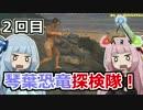 【ARK:Survival_Evolved】琴葉恐竜探検隊! 2回目【恐竜サバイバル】