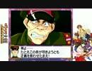 【訛り実況】 サクラ大戦 Vol:33 【Total:033】