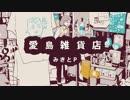 月読アイによる『愛島雑貨店』(New Vocalo mini Album)の紹介/2016.8.3.Release