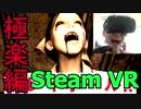 【VRゲーム実況】サイレンNTを本当に音ゲーにしてみた part.3 thumbnail