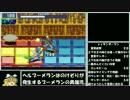 【ゆっくり実況】ロックマンエグゼ4をP・Aだけでクリアする 第18話