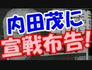 【都知事選】小池百合子が内田茂を相手にガチ宣戦布告開始!