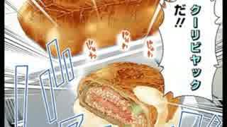食戟のソーマ・黒木場のクーリビヤック風鮭のパイ包み焼き