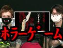 【実況】恐怖ホラーいちろ少年忌譚を楽しむわ01(ゲスト セピア・牛沢)