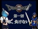 【FC版DQ2】祝30周年!初見でロト三部作制覇!【実況】第1話