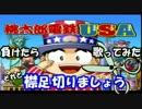最強CPUに実況者2人で挑む桃太郎電鉄 in USA【Part1】