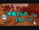【ゆっくり茶番】純心と浦風さんのマリオカート8【Part.23】