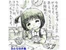 【ニコニコ動画】まずしの絵日記☆Memoriesを解析してみた