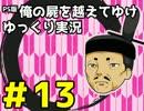 【俺屍】勇者國春と朱点童子【ゆっくり実況】#13