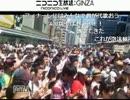 第32位:【神回カオス・桜井誠】共産党の妨害に聴衆が怒りの帰れコール!!
