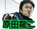 原田龍二 古井榮一 小沢和義『抗争の挽歌』予告
