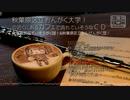【C90】秋葉原区立おんがく大学!の近くにあるカフェで流れてそうなCD