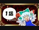 【東方】【FF11】東方有頂天則~超DQNナイトの謎を追え:第1話