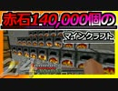 【ゆっくり実況】とりあえず石炭10万個集めるマインクラフト#24【Minecraft