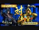 【戦国大戦】覇道と共に Part124 対 八幡ワラ【正二位C】