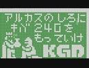 【覇邪の封印】誰もが認めるクソゲーをやろうの会_Part12