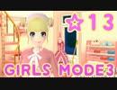 【GIRLS MODE3 キラキラ☆コーデ】 ぴかぴかセンスで女子力UP!【実況】☆13
