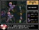 【ロマサガ3】セレクトボタン禁止RTA in 4:46:29 part4 thumbnail