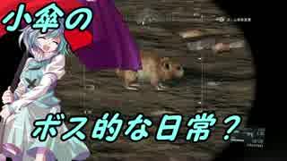【MGSV:TPP】小傘のボス的日常? 【ゆっくり実況】