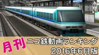 【A列車で行こう】月刊ニコ鉄動画ランキング2016年6月版