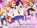 """【ラブライブRemix】 START:DASH!! [Eurobeat """"DASH"""" Remix] / μ's 【EUROBEAT】"""