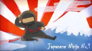 【UTAUカバー】 Japanese Ninja No.1 【ISIS ちゃん】