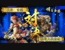 (・∀・)ノ鰻「騎馬単・徳川の守護女神正二C」vs「日輪の天下人正二C」