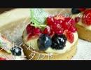 気まぐれベリータルト【お菓子】 thumbnail