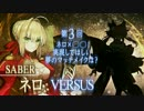 Fate新作アクション『Fate EXTELLA』TVCM 第3弾【最高画質】