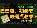 【Minecraft】バイオーム攻略☆「ここを、初めての拠点とす!」はじまり編 thumbnail