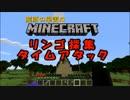 【Minecraft】禁断の果実のマインクラフト【実況】part3