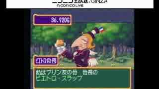 【過去生】 【実況】PS ドカポン 怒りの鉄剣  第24回(25回)