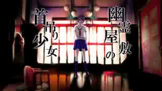 幽霊屋敷の首吊り少女 歌ってみた 【syun】