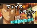 Verse Ⅵ 顔面ぶん殴りドラゴンガチ勢 10連勝チャレンジ!