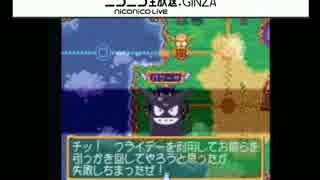 【過去生】 【実況】PS ドカポン 怒りの鉄剣  第26回(27回)