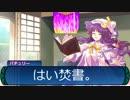 【東方卓遊戯】 東方冥樹抄 3-1 【世界