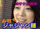 早川亜希動画#325≪はやかわ散歩、ジャジャン麺編≫※会員限定※
