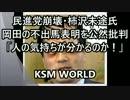 【KSM】民進党崩壊・柿沢未途氏 岡田克也の不出馬表明を公然批判