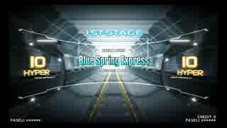 【DP九段の「非」日常】Blue Spring Express(SPH)【SP.001】